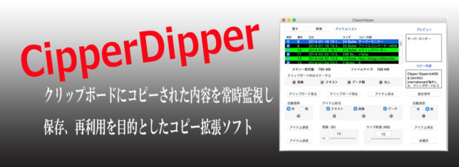 ClipperDipper