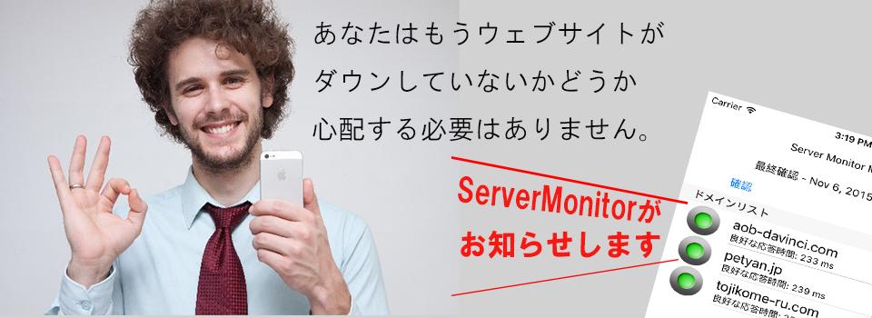 servermonitor